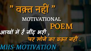 best inspirational video in hindi motivational Poem