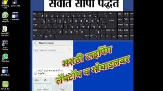 Simplest Way of Marathi Typing - Hài Trấn Thành - Xem hài kịch chọn