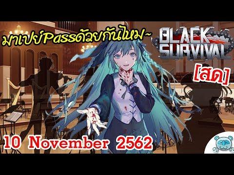 Black Survival สกินใหม่โดนใจ เปย์ Aglaia Pass ไปด้วยกันเถอะ! (10/11/2019)