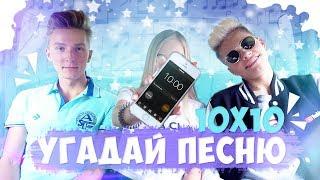 10x10 УГАДАЙ ПЕСНЮ ЗА 5 СЕКУНД