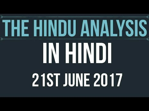 21 June 2017-The Hindu Editorial News Paper Analysis- [UPSC/ PCS/ SSC/ RBI Grade B/ IBPS]