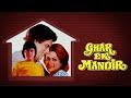 Ghar Ek Mandir{HD} Hindi Full Movies - Mithun Chakraborty, Ranjeeta - Hindi Movie-With Eng Subtitles