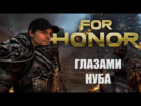For Honor - Глазами Нуба