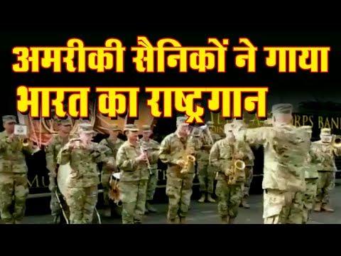 American Army Band Plays 'Jan Gan Man'   Howdy Modi    Opinion Post