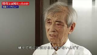 【②特攻とは何だったのか】元特攻隊員・久貫兼資さん実録インタビュー