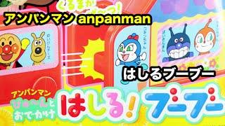 Anpanman Drive アンパンマン おもちゃ はしるブーブー