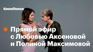 Запись прямого эфира с Любовью Аксеновой и Полиной Максимовой