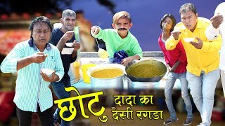 छोटू का चना मसाला | Chotu Dada Ka Desi Ragda |  | KHANDESH HINDI COMEDY VIDEO