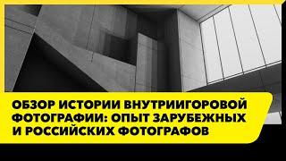 Обзор истории внутриигоровой фотографии: опыт зарубежных и российских фотографов