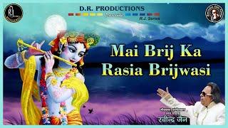 Brij Ka Rasiya  Krishna Bhajans