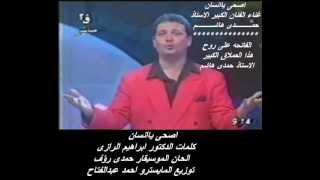 تحميل اغاني اصحى ياانسان حمدى هاشم MP3