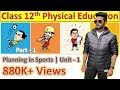 Physical Education | Unit - 1 | Planning in Sports | Complete Notes | Part - 1