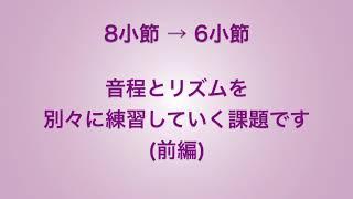 彩城先生の新曲レッスン〜音程&リズム5-5前編〜のサムネイル