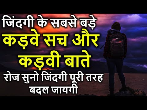 Kadve Sach or Kadvi Bate - Best Heart Touching Thought in Hindi - Peace life change