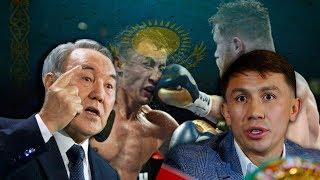 Назарбаев высказался про Головкина