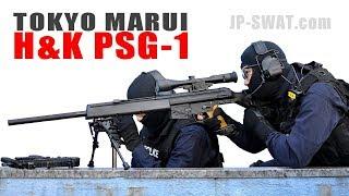 東京マルイ H&K PSG-1 電動スナイパーライフル Tokyo Marui AEG PSG-1