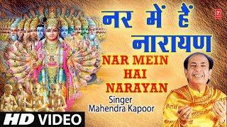 गुरुवार Special भजन I नर में हैं नारायण I Nar Mein Hain Narayan I MAHENDRA KAPOOR I HD Video
