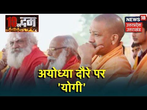 आज अयोध्या दौरे पर CM Yogi, राम मंदिर भूमि पूजन की तैयारियों का लेंगे जायज़ा
