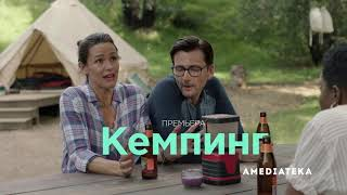 Осень на Amedia Premium   Новый Сезон 2018