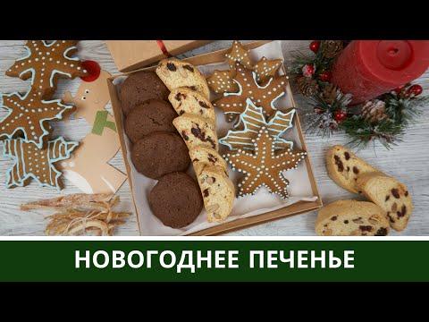 Новогоднее Печенье: Имбирное, Шоколадное, Бискотти