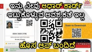 New m Aadhaar released | Kannada video