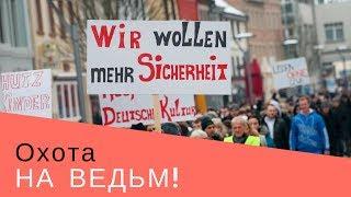 Охота на русских немцев в Германии.