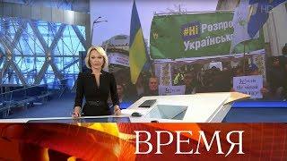 """Выпуск программы """"Время"""" в 21:00 от 17.11.2019"""