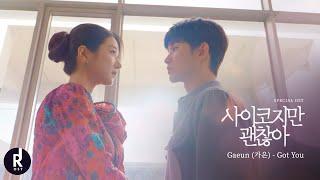 Ga Eun (가은) - Got You | It's Okay to Not Be Okay (사이코지만 괜찮아) SPECIAL OST MV | ซับไทย