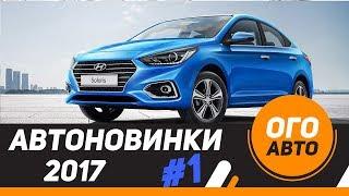 Автомобильные новинки 2017 года. 1 часть