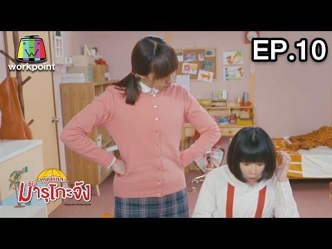 หนูนี่แหละมารุโกะจัง (รายการเก่า) | EP. 10 | พี่สาวไม่สนใจมารุโกะแล้ว ตอนจบ