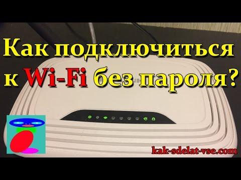 Как подключить Wi Fi (Вай Фай) без пароля. Вай фай без пароля