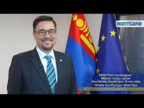 Европын Холбооноос  Монгол Улсад суугаа Элчин сайд Траян Лауренцю Христеа  Сар шинийн мэндчилгээ дэвшүүллээ