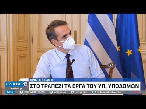 Κ.Μητσοτάκης   Η Εισήγηση του Πρωθυπουργού στο Υπουργικό Συμβούλιο   07/12/2020   ΕΡΤ