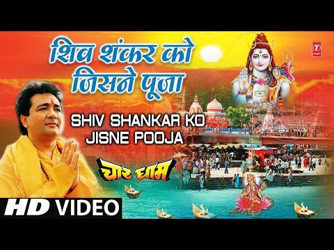शिव शंकर को जिसने पूजा उसका ही उद्धार हुआ