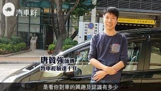 【女人揸車】S位實泊唔掂?師傅教你記住三個點 20161126
