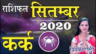 KARK Rashi - CANCER Predictions for SEPTEMBER- 2020 Rashifal | Monthly Horoscope | Priyanka Astro