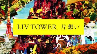 片想い 3rd Album『LIV TOWER』【OFFICIAL TEASER】