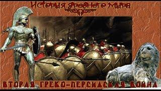 Вторая Греко-персидская война (рус.) История древнего мира