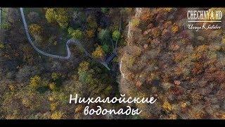 Чечня. Нихалойские водопады