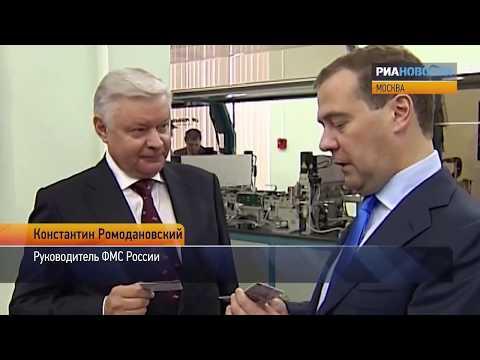 Медведеву показали пластиковые биопаспорта с чипом для россиян 08.2013