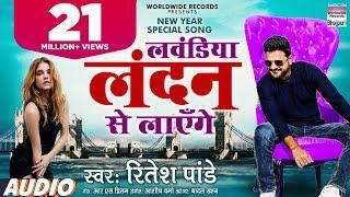Ritesh Pandey New Year Song Lavandiya London Se Bhojpuri Song