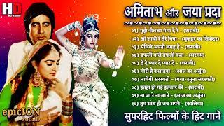 अमिताभ बच्चन और जया प्रदा के गाने | Amitabh Bachchan Songs | Jaya Prada Song | Lata & Rafi Hit Songs