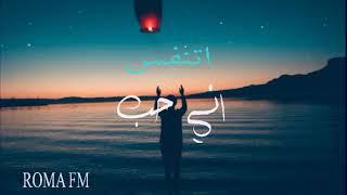اغاني طرب MP3 اغاني عراقية 2020 اتنفس اني حب تحميل MP3