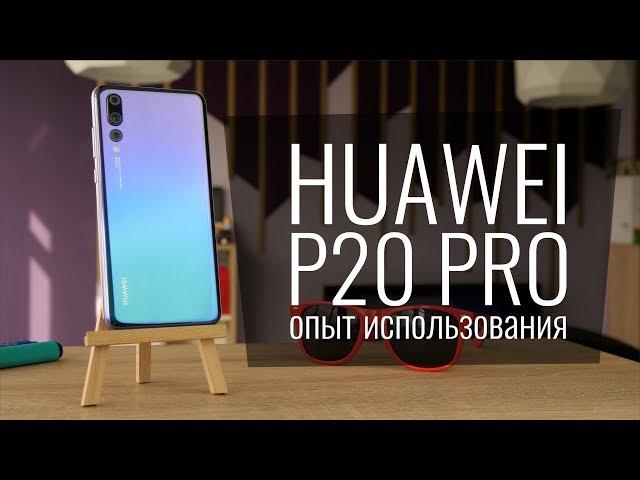 Видео P20 Pro Синий