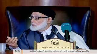 تفسير القرآن الكريم 135 / البقرة