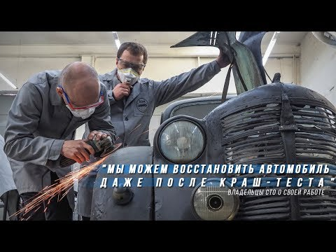 """""""Мы можем восстановить автомобиль даже после краш-теста"""", - владельцы СТО о своей работе"""
