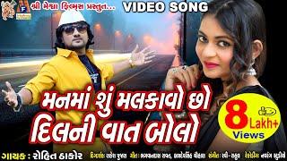 Kem Chho Maza Ma Chho Ha Ke Na To Bolo Rohit Thakor Gujarati Romantic Song