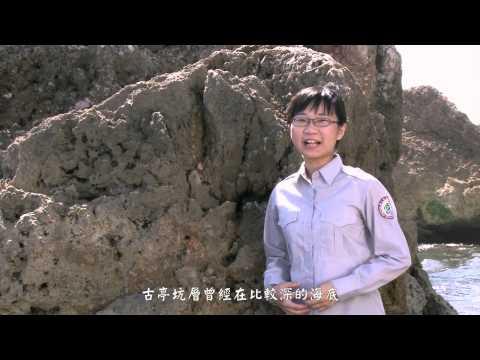[行動解說員]壽山國家自然公園-高位珊瑚礁 (2013)