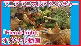 アニア 恐竜 アニマルアドベンチャー 「Fierce Fight」 Original Movie トリケラトプス