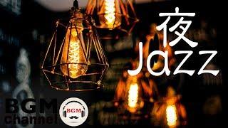 Night Jazz Music - Relaxing Slow Jazz - Sleep Jazz Music - Background Jazz Music